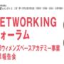 【終了】京都ウィメンズベースアカデミー事業成果報告会を開催@20180309
