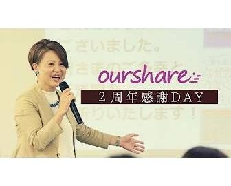 2nd-anniversary-ourshare