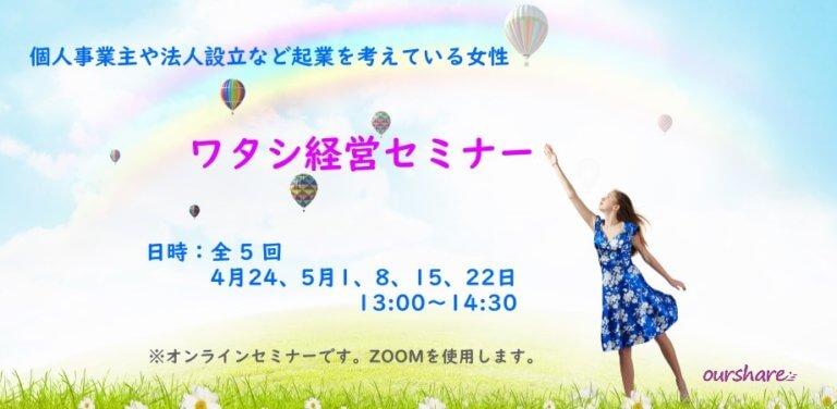 ワタシ経営セミナー春