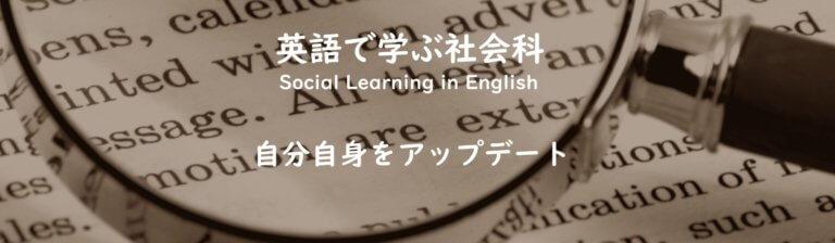 socialenglish-top